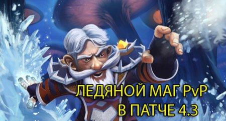 Гайд по Фрост Магу (Лед) ПВП (PvP) 4.3.4